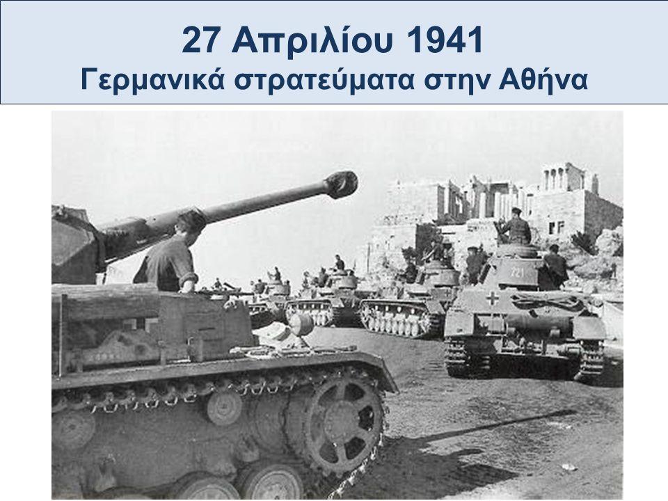 27 Απριλίου 1941 Γερμανικά στρατεύματα στην Αθήνα