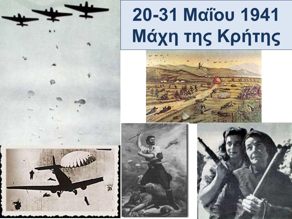 20-31 Μαΐου 1941 Μάχη της Κρήτης