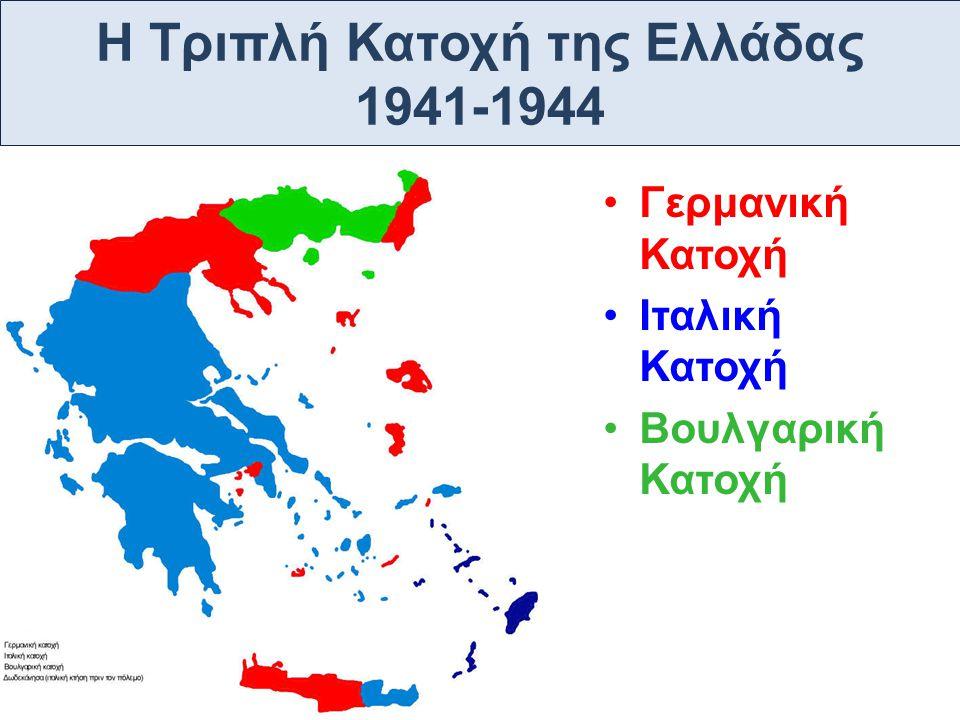 Η Τριπλή Κατοχή της Ελλάδας 1941-1944