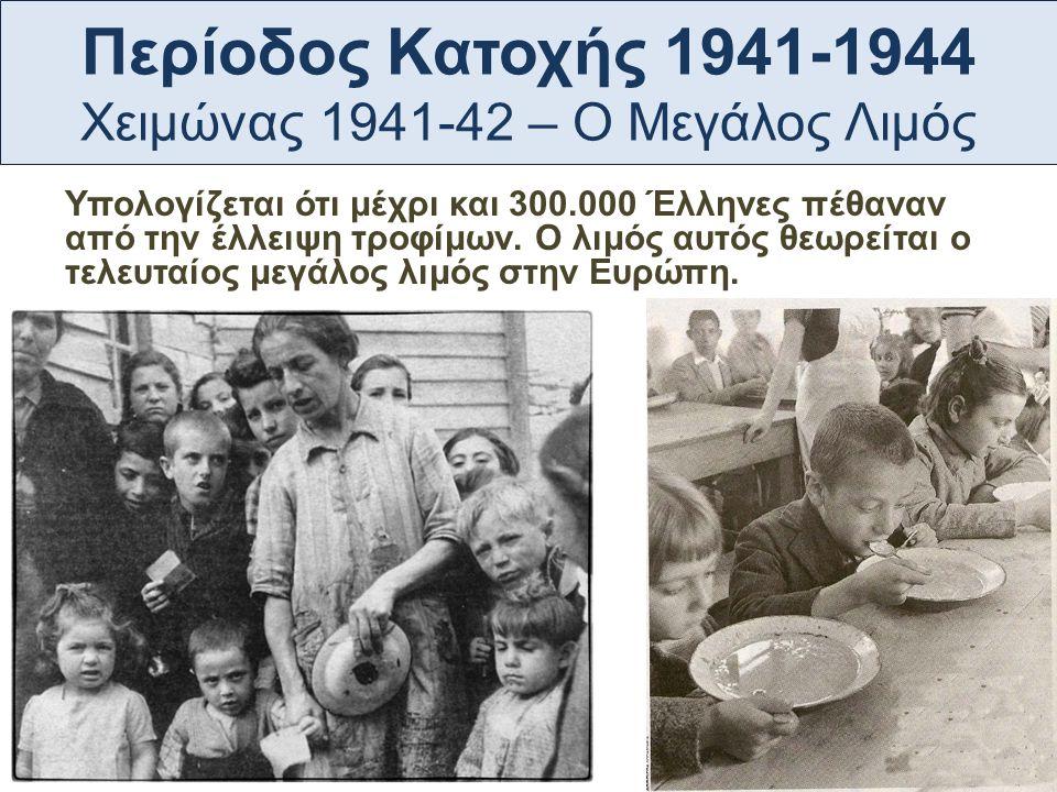 Περίοδος Κατοχής 1941-1944 Χειμώνας 1941-42 – Ο Μεγάλος Λιμός