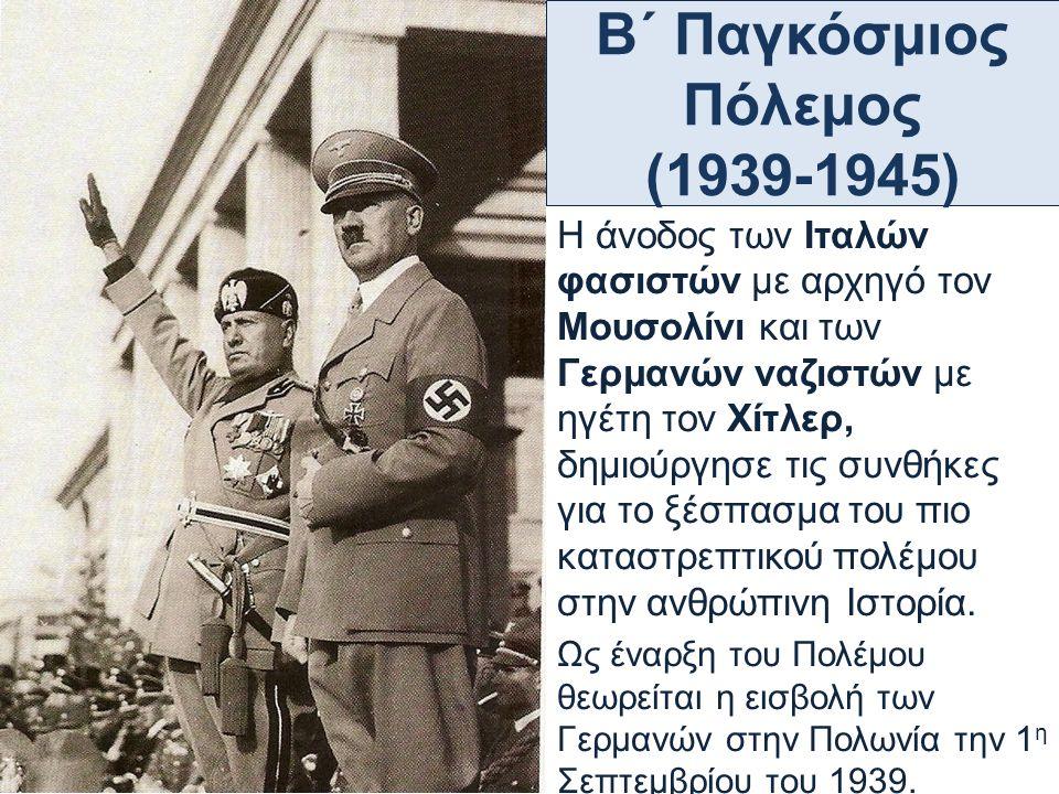 Β΄ Παγκόσμιος Πόλεμος (1939-1945)