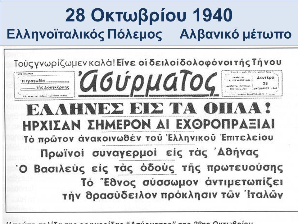 28 Οκτωβρίου 1940 Ελληνοϊταλικός Πόλεμος Αλβανικό μέτωπο