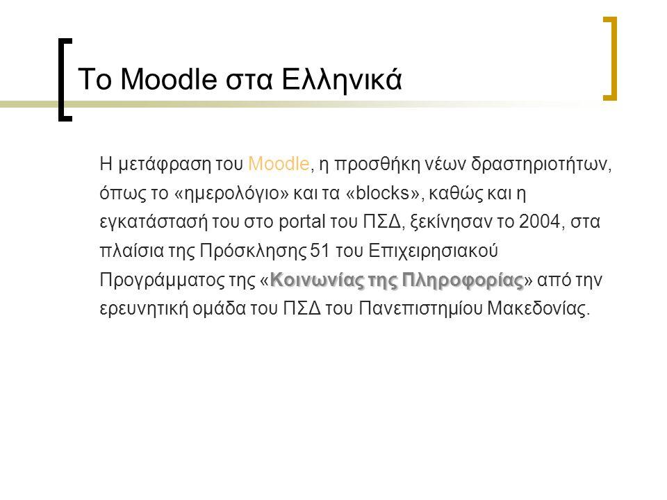 To Moodle στα Ελληνικά