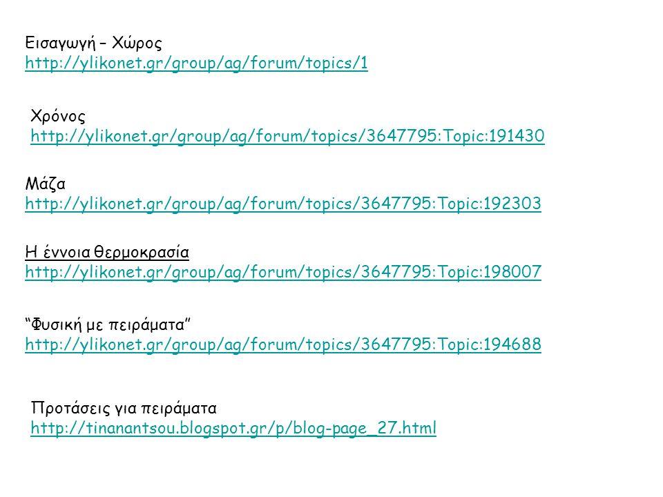 Εισαγωγή – Χώρος http://ylikonet.gr/group/ag/forum/topics/1. Χρόνος. http://ylikonet.gr/group/ag/forum/topics/3647795:Topic:191430.