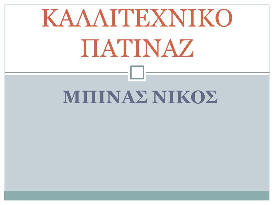 ΚΑΛΛΙΤΕΧΝΙΚΟ ΠΑΤΙΝΑΖ ΜΠΙΝΑΣ ΝΙΚΟΣ
