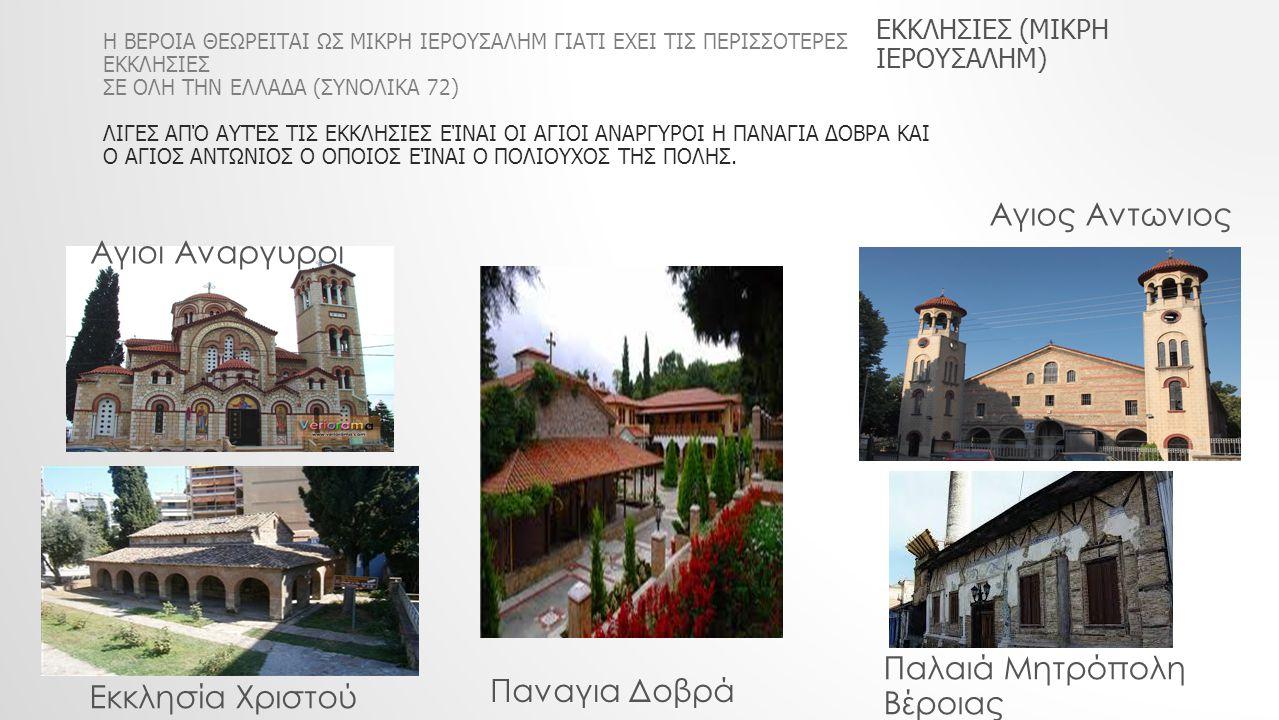 Παλαιά Μητρόπολη Βέροιας Παναγια Δοβρά Εκκλησία Χριστού