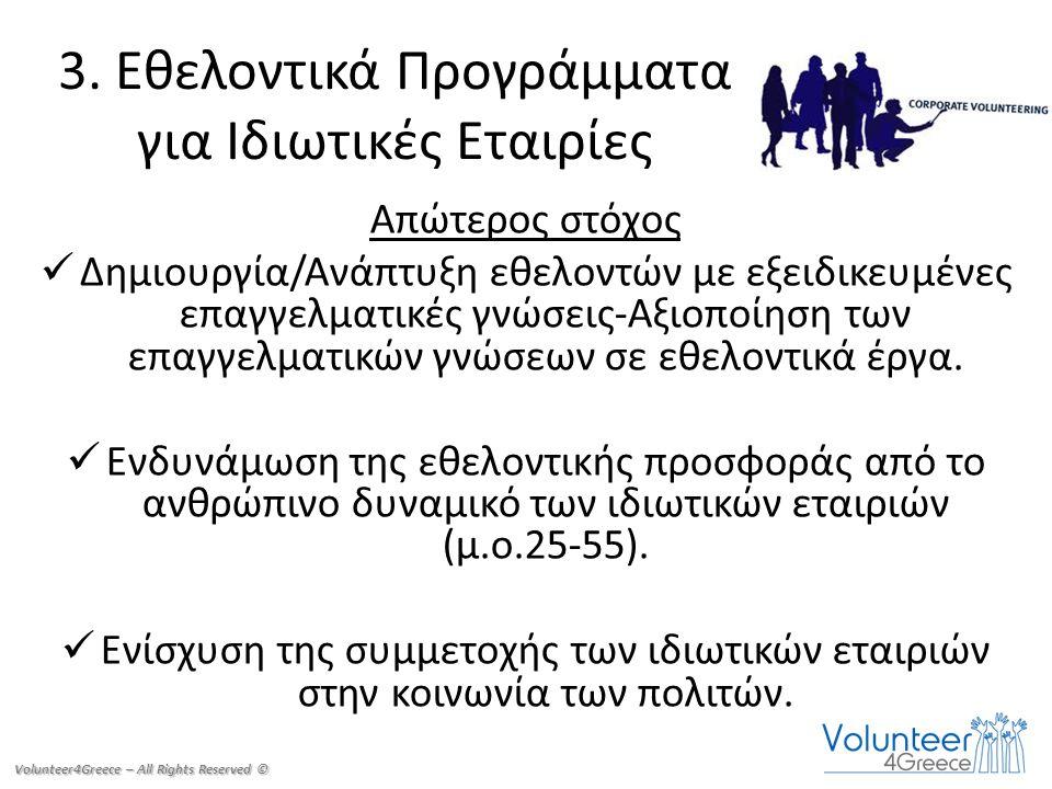 3. Εθελοντικά Προγράμματα για Ιδιωτικές Εταιρίες