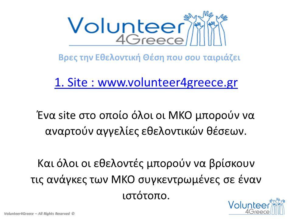 Βρες την Εθελοντική Θέση που σου ταιριάζει