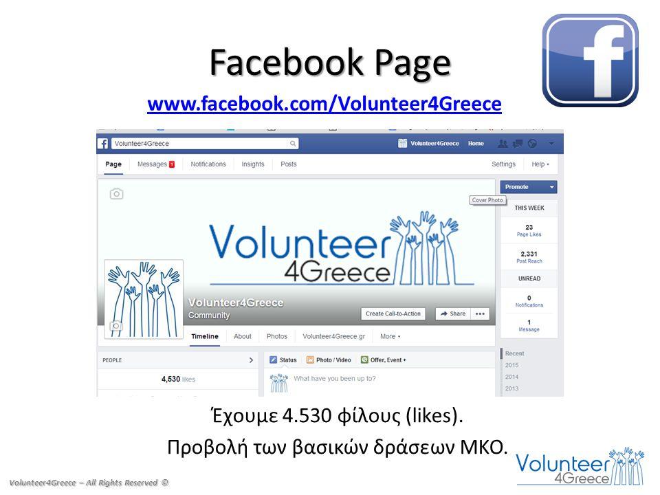 Έχουμε 4.530 φίλους (likes). Προβολή των βασικών δράσεων ΜΚΟ.