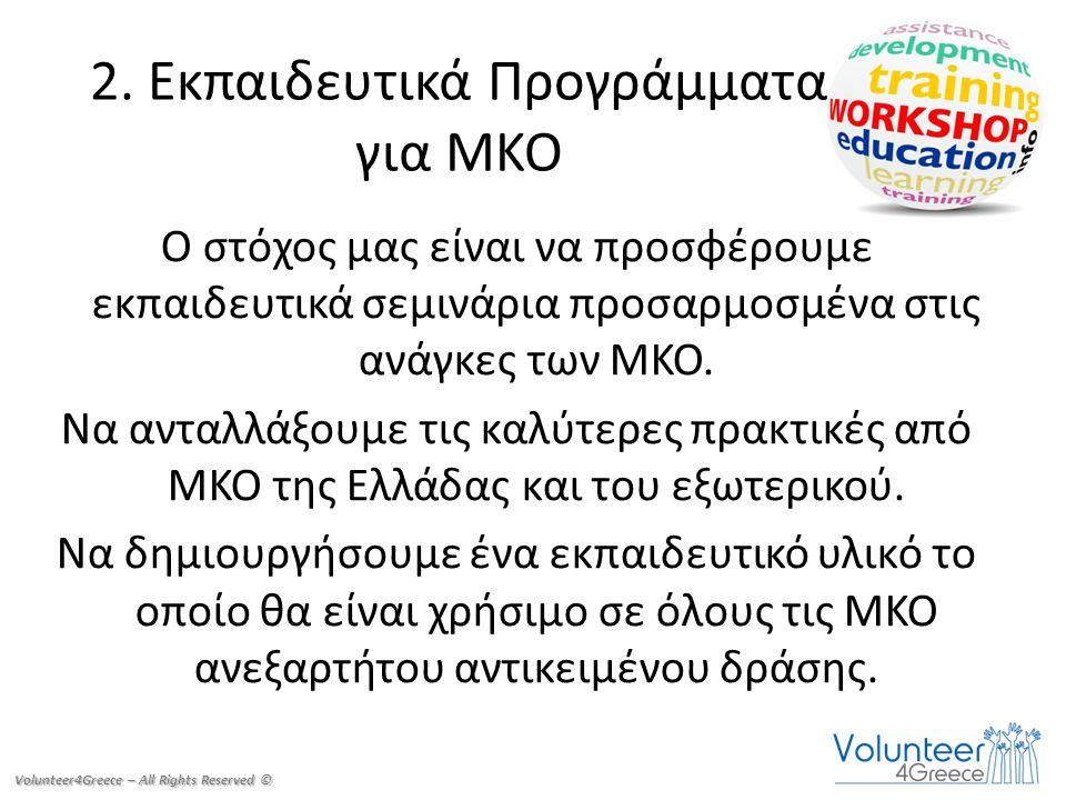 2. Εκπαιδευτικά Προγράμματα για ΜΚΟ