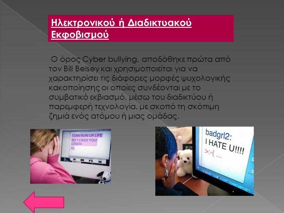 Ηλεκτρονικού ή Διαδικτυακού Εκφοβισμού