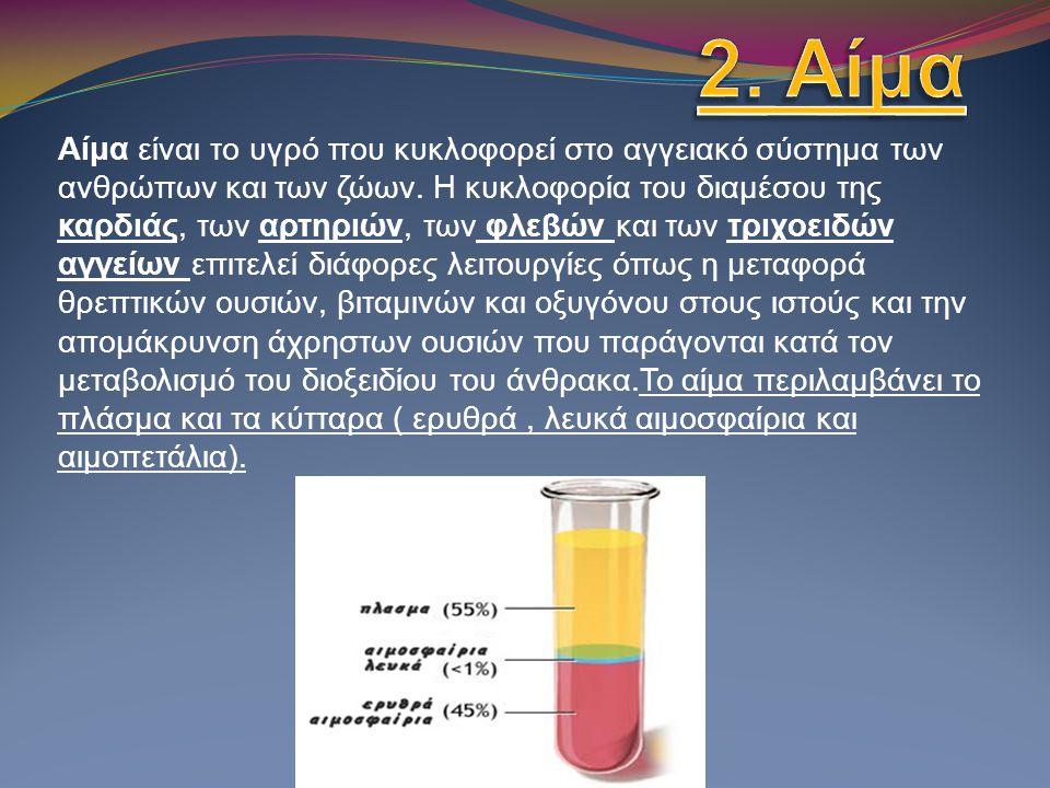 2. Αίμα