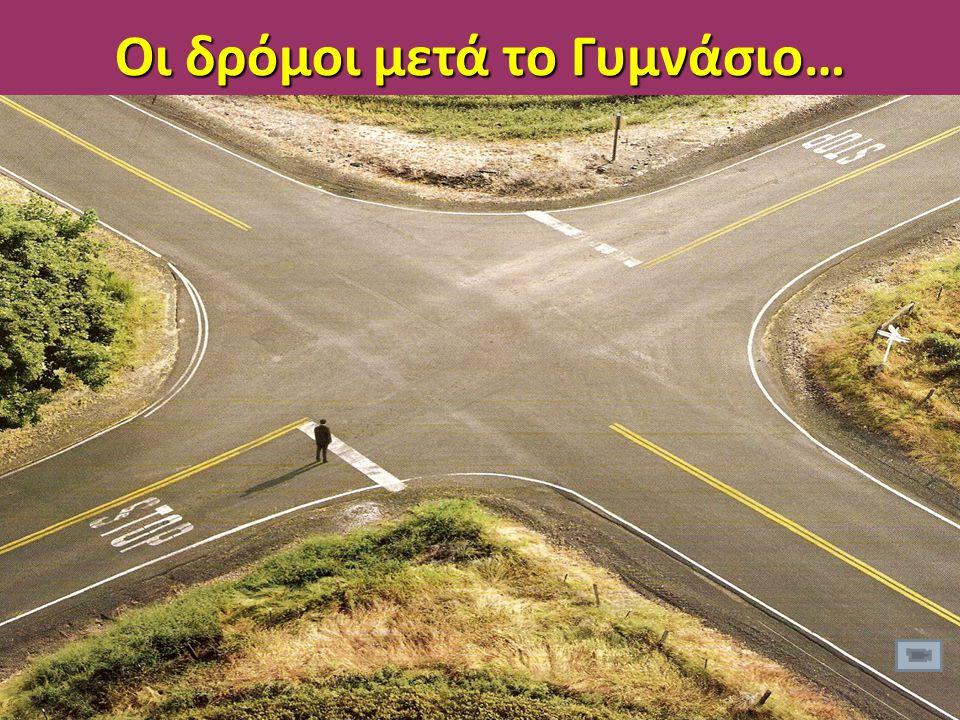 Οι δρόμοι μετά το Γυμνάσιο…