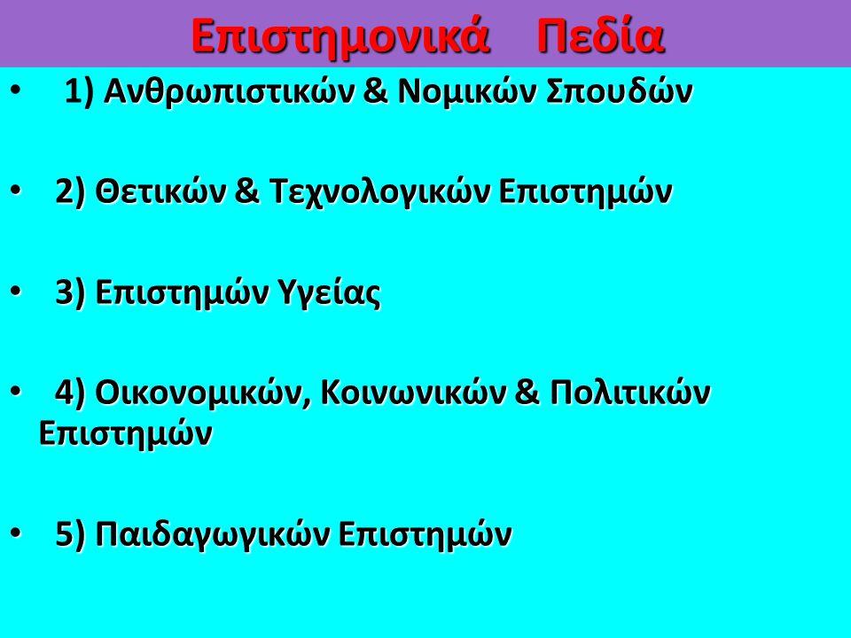 Επιστημονικά Πεδία 1) Ανθρωπιστικών & Νομικών Σπουδών