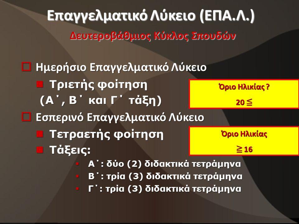 Επαγγελματικό Λύκειο (ΕΠΑ.Λ.) Δευτεροβάθμιος Κύκλος Σπουδών