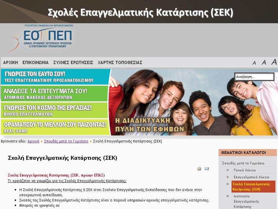Σχολές Επαγγελματικής Κατάρτισης (ΣΕΚ)