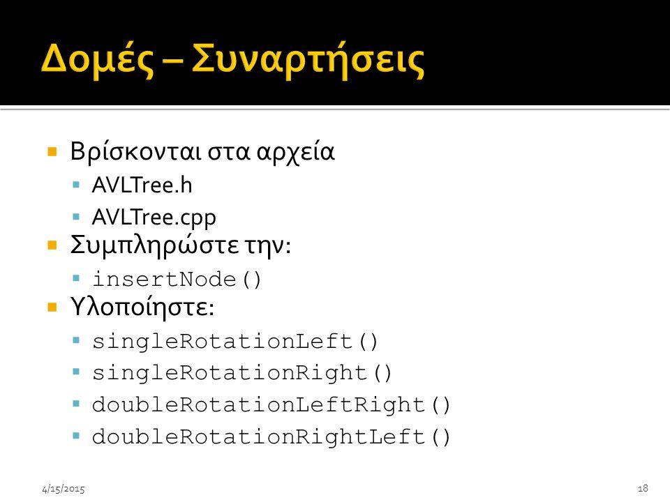 Δομές – Συναρτήσεις Βρίσκονται στα αρχεία Συμπληρώστε την: Υλοποίηστε: