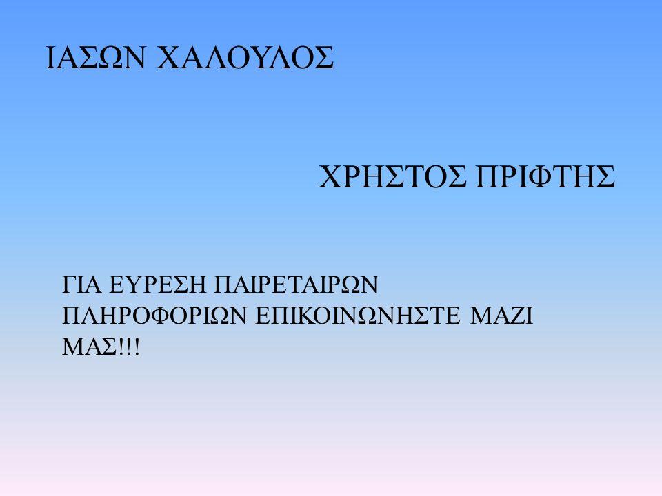 ΙΑΣΩΝ ΧΑΛΟΥΛΟΣ ΧΡΗΣΤΟΣ ΠΡΙΦΤΗΣ