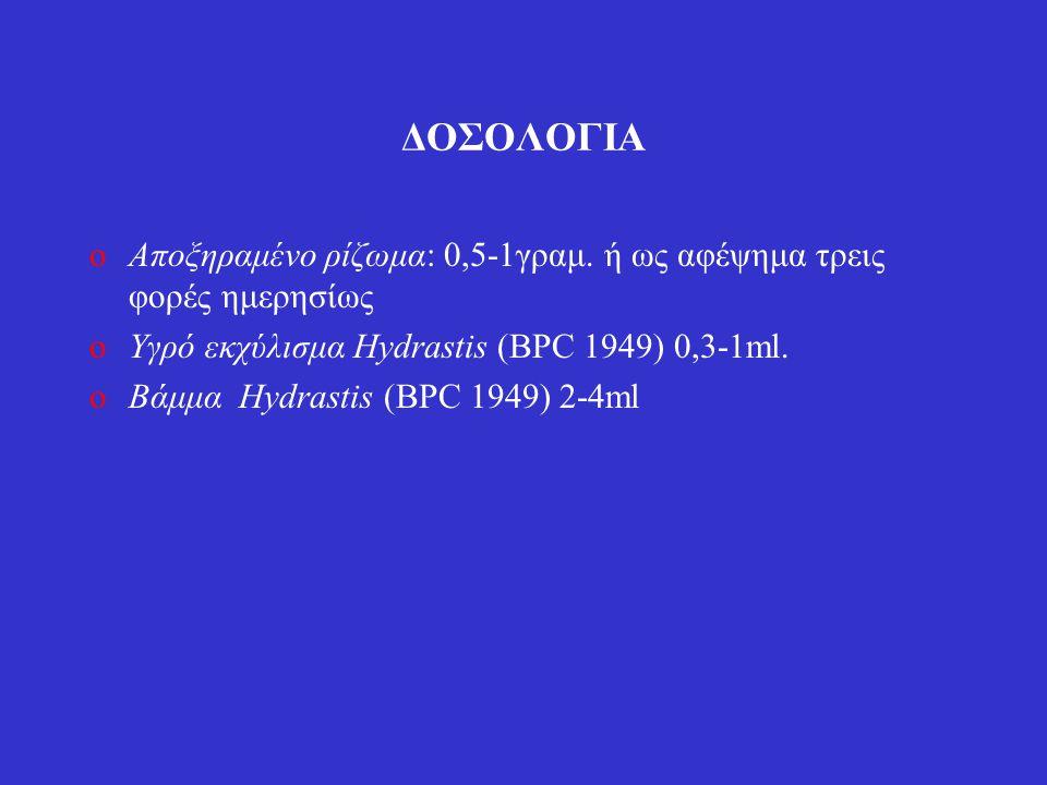 ΔΟΣΟΛΟΓΙΑ Αποξηραμένο ρίζωμα: 0,5-1γραμ. ή ως αφέψημα τρεις φορές ημερησίως. Υγρό εκχύλισμα Hydrastis (BPC 1949) 0,3-1ml.