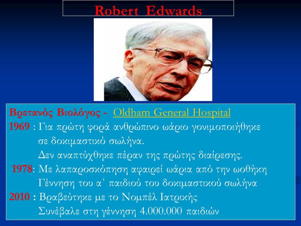 Robert Edwards Βρετανός Βιολόγος - Oldham General Hospital