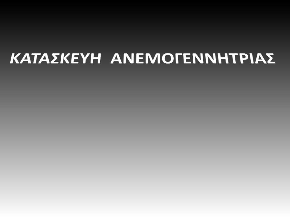 ΚΑΤΑΣΚΕΥΗ ΑΝΕΜΟΓΕΝΝΗΤΡΙΑΣ