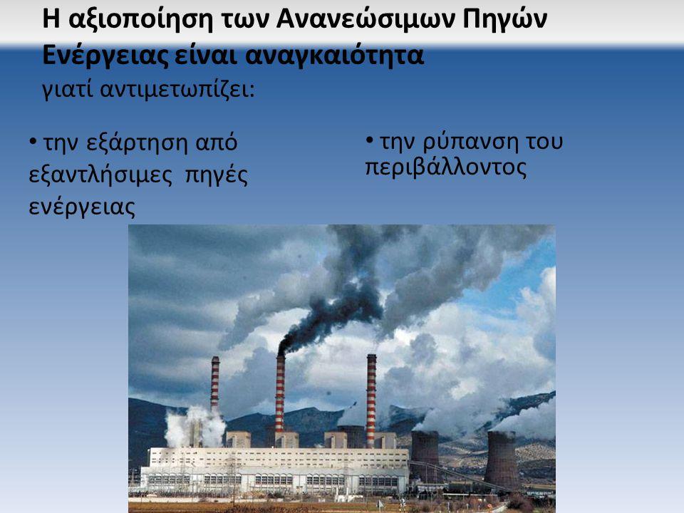 την ρύπανση του περιβάλλοντος