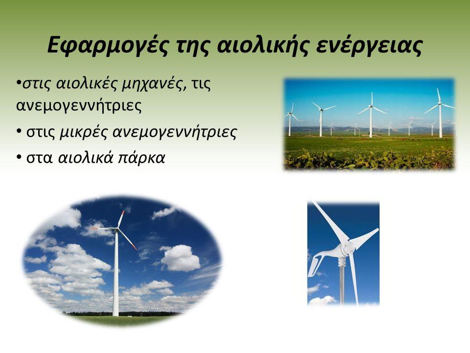 Εφαρμογές της αιολικής ενέργειας