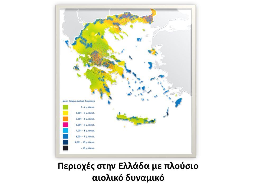Περιοχές στην Ελλάδα με πλούσιο αιολικό δυναμικό