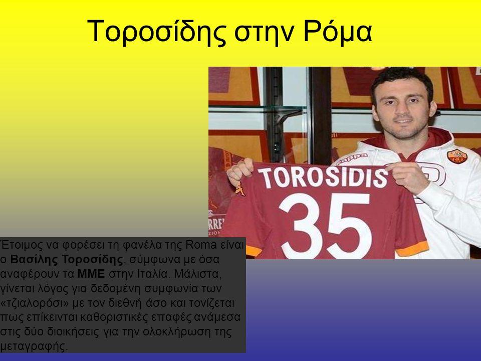 Τοροσίδης στην Ρόμα