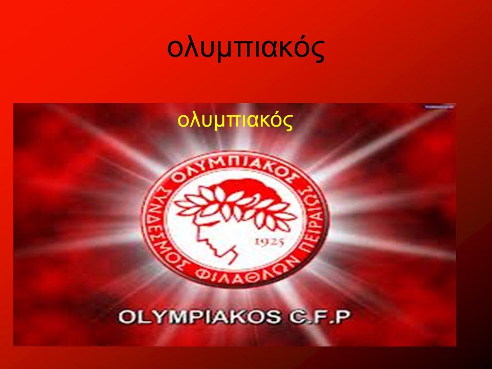 ολυμπιακός ολυμπιακός