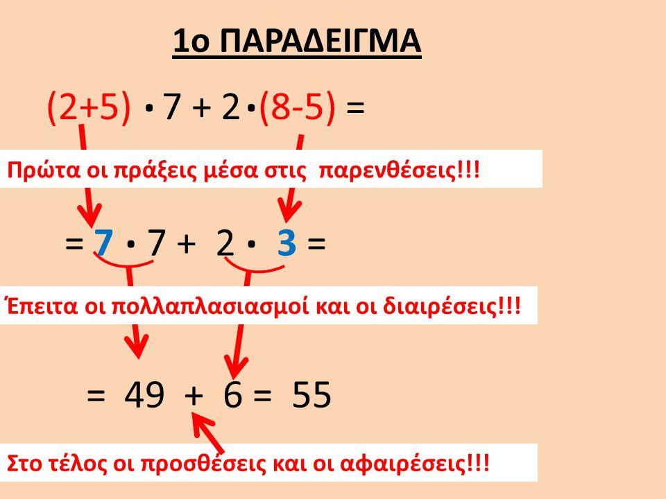 . (2+5) (8-5) = = 7 3 = 7 + 2 7 + 2 = 49 + 6 = 55 1o ΠΑΡΑΔΕΙΓΜΑ
