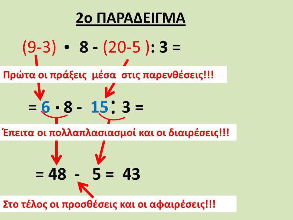 . : (9-3) (20-5 ): 3 = = 6 3 = 8 - 8 - 15 = 48 - 5 = 43 2o ΠΑΡΑΔΕΙΓΜΑ