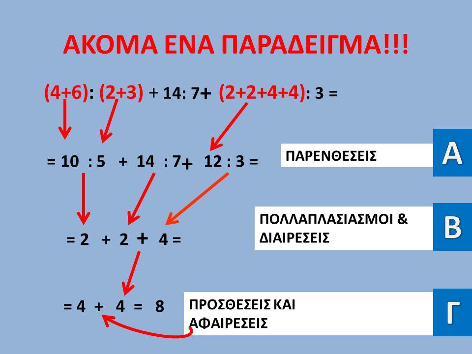 Α Β Γ ΑΚΟΜΑ ΕΝΑ ΠΑΡΑΔΕΙΓΜΑ!!! + + + (4+6): (2+3) + 14: 7