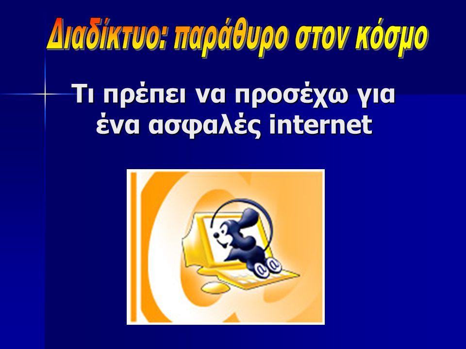 Τι πρέπει να προσέχω για ένα ασφαλές internet