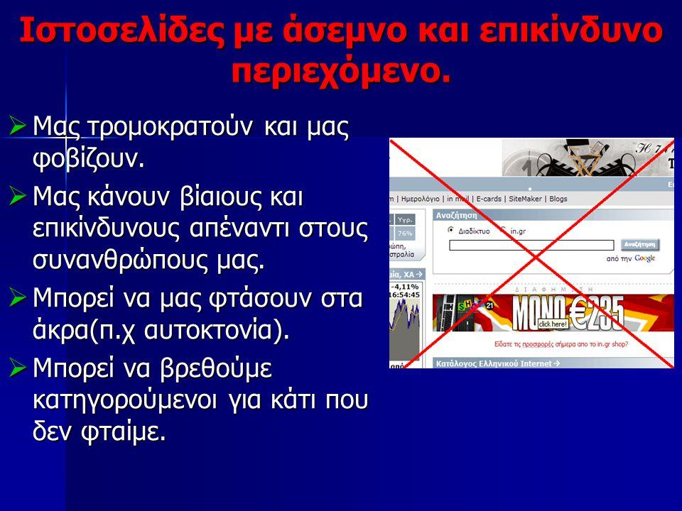 Ιστοσελίδες με άσεμνο και επικίνδυνο περιεχόμενο.