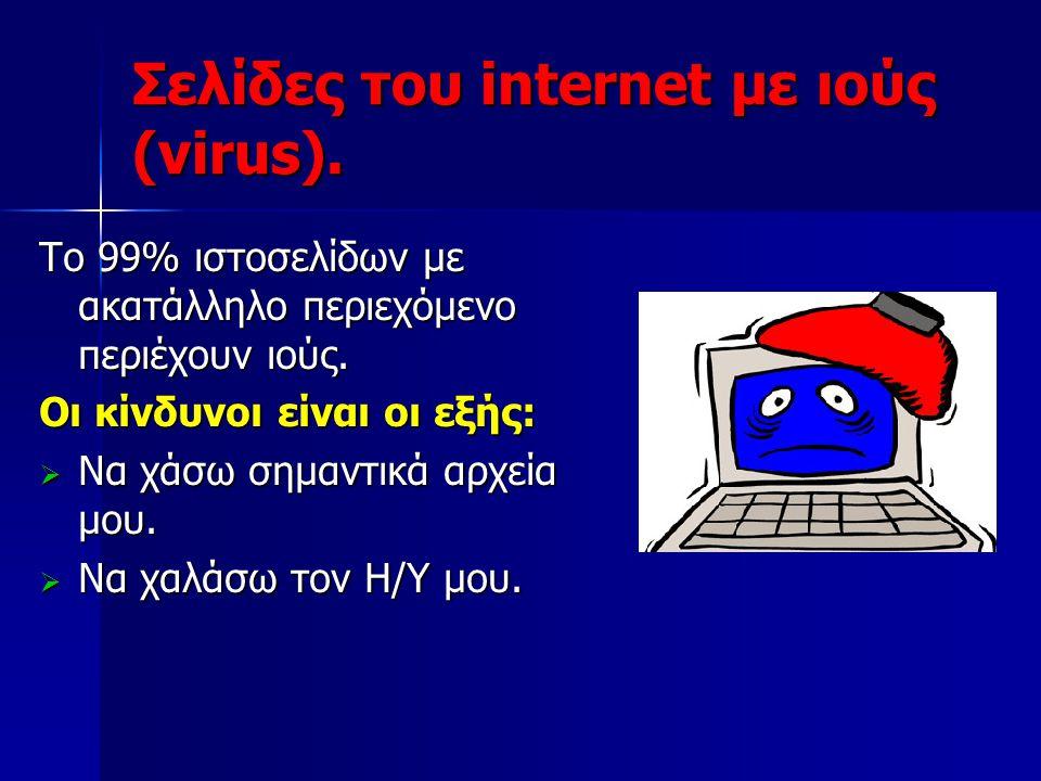 Σελίδες του internet με ιούς (virus).