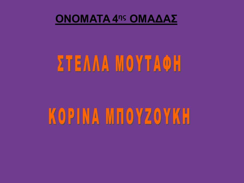 ONOMATA 4ης ΟΜΑΔΑΣ ΣΤΕΛΛΑ ΜΟΥΤΑΦΗ ΚΟΡΙΝΑ ΜΠΟΥΖΟΥΚΗ