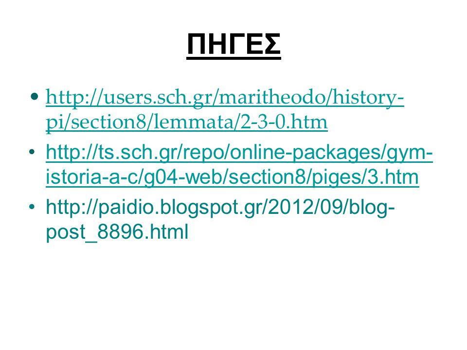 ΠΗΓΕΣ http://users.sch.gr/maritheodo/history-pi/section8/lemmata/2-3-0.htm.