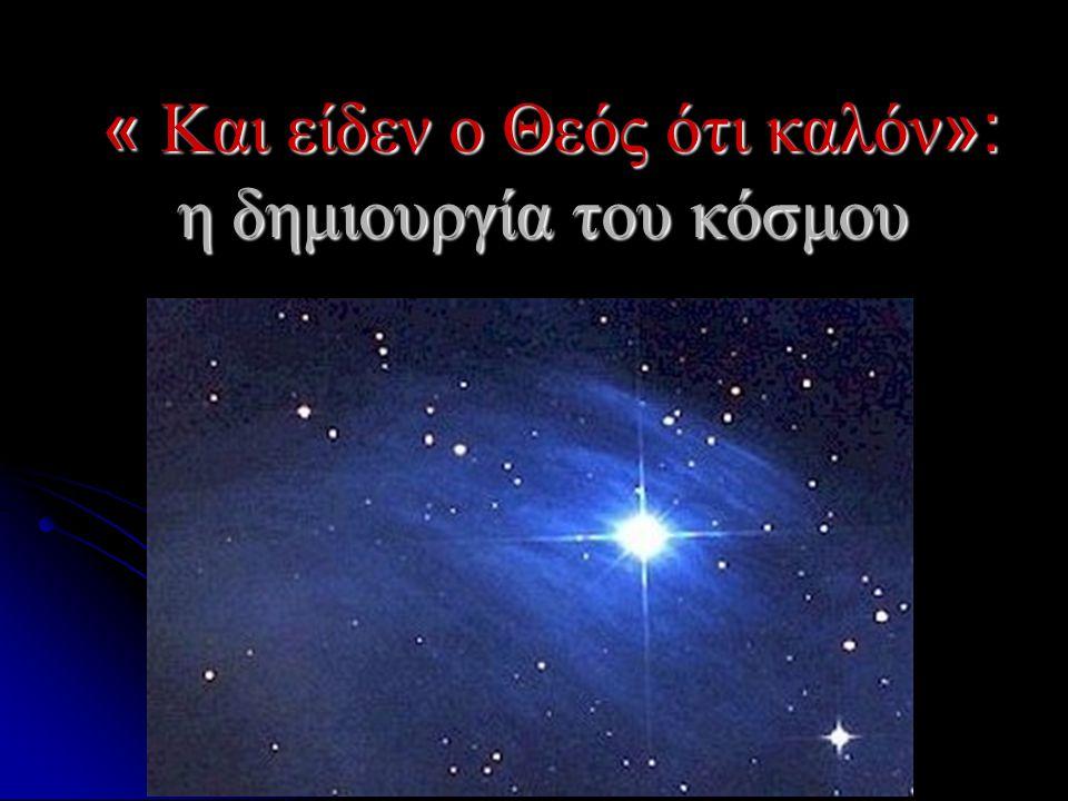 « Και είδεν ο Θεός ότι καλόν»: η δημιουργία του κόσμου