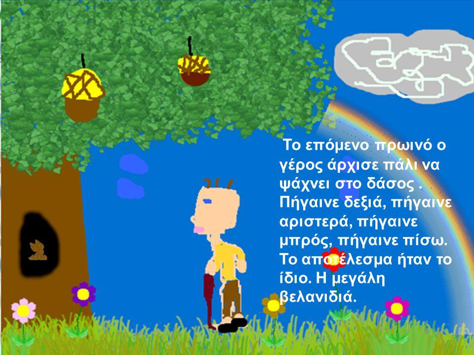 Το επόμενο πρωινό ο γέρος άρχισε πάλι να ψάχνει στο δάσος