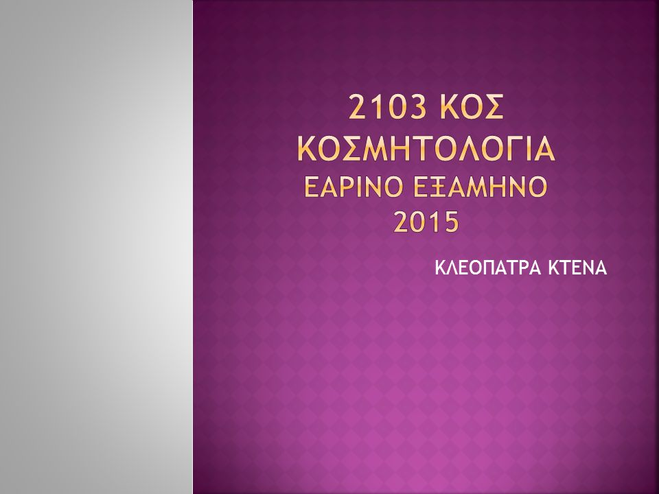 2103 κoσ κοσμητολογια eapino ΕΞΑΜΗΝΟ 2015