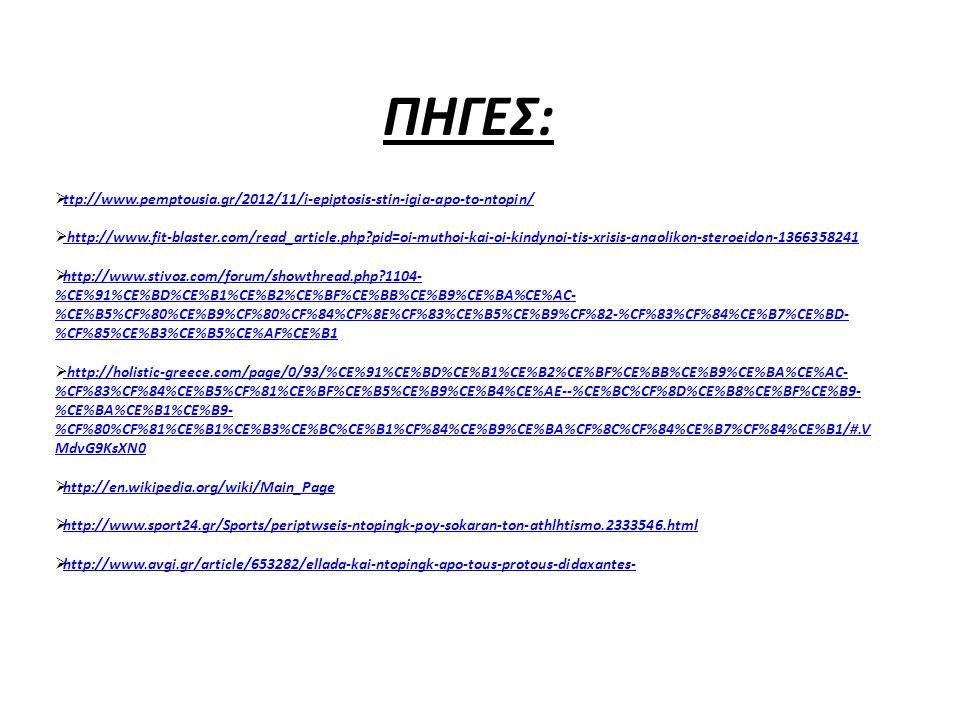 ΠΗΓΕΣ: ttp://www.pemptousia.gr/2012/11/i-epiptosis-stin-igia-apo-to-ntopin/