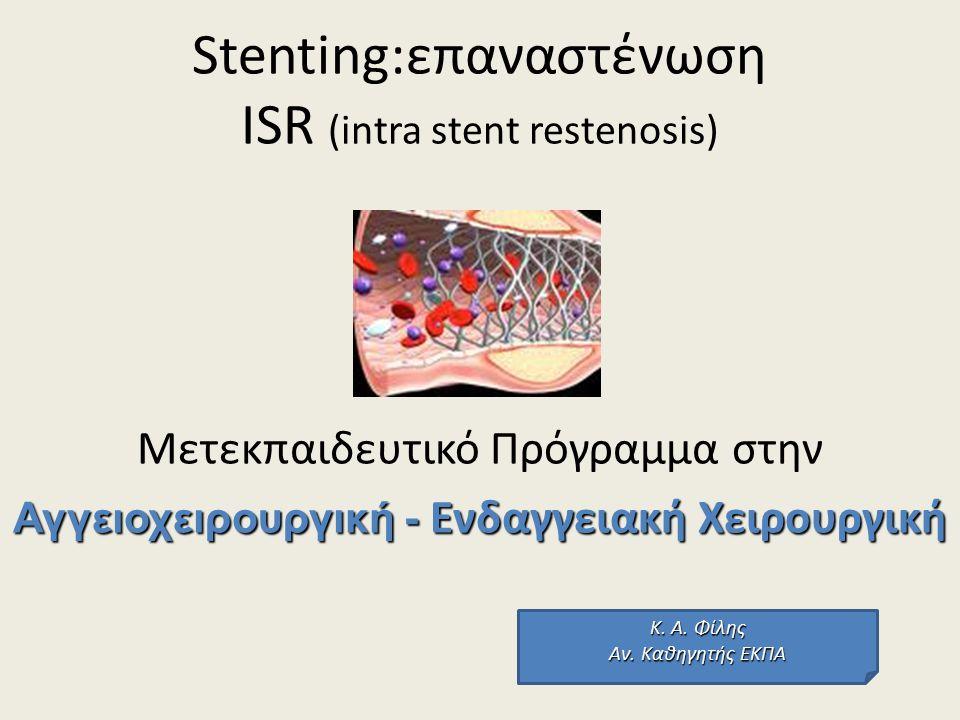 Stenting:επαναστένωση ISR (intra stent restenosis)