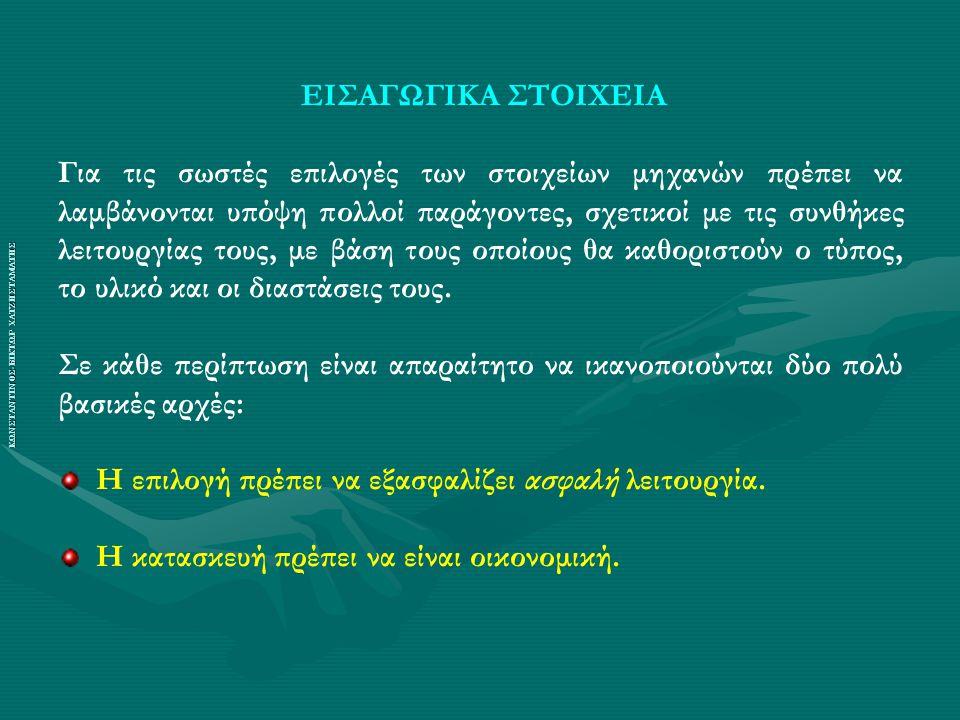 ΚΩΝΣΤΑΝΤΙΝΟΣ-ΒΙΚΤΩΡ ΧΑΤΖΗΣΤΑΜΑΤΗΣ