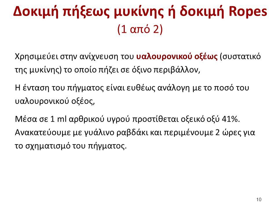 Δοκιμή πήξεως μυκίνης ή δοκιμή Ropes (2 από 2)