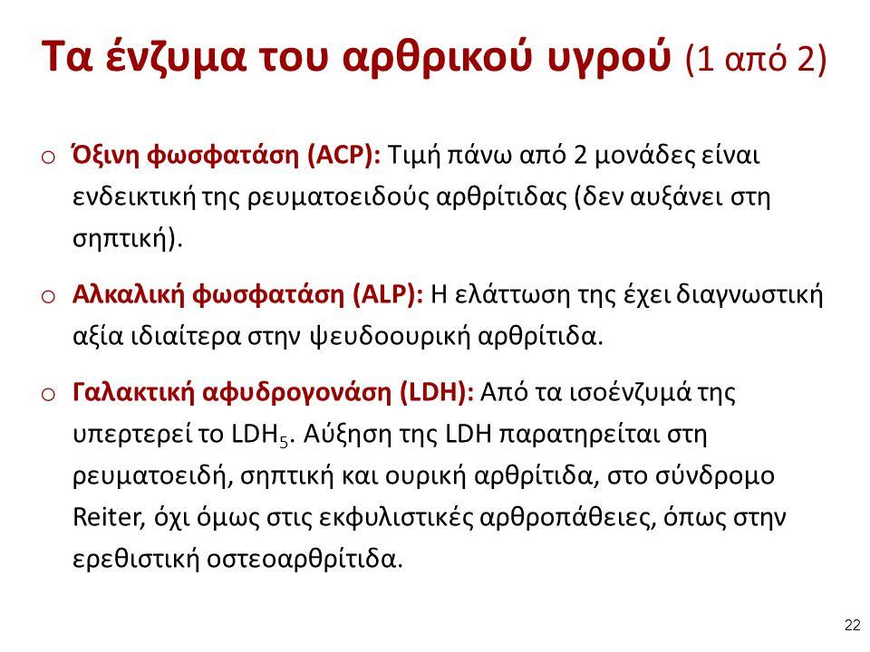 Τα ένζυμα του αρθρικού υγρού (2 από 2)