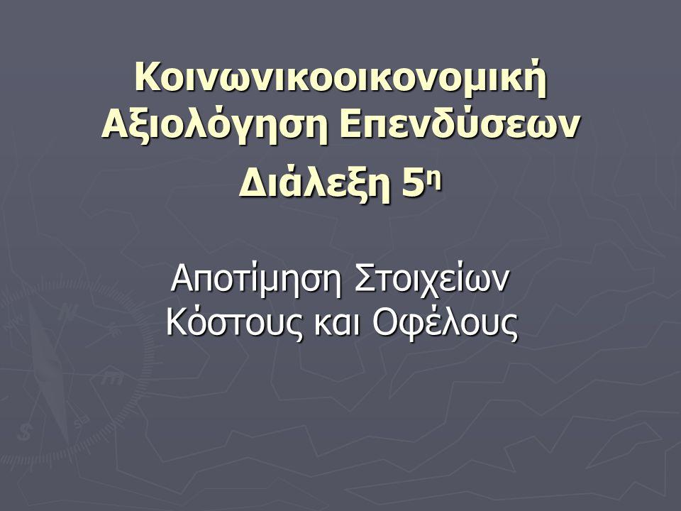 Κοινωνικοοικονομική Αξιολόγηση Επενδύσεων Διάλεξη 5η