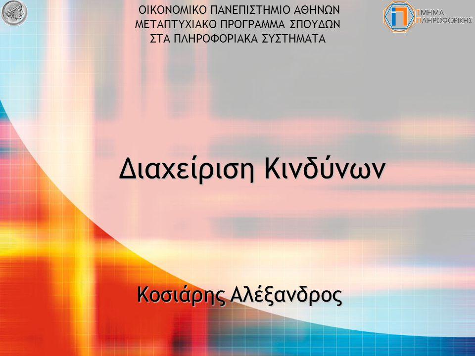 Διαχείριση Κινδύνων Κοσιάρης Αλέξανδρος