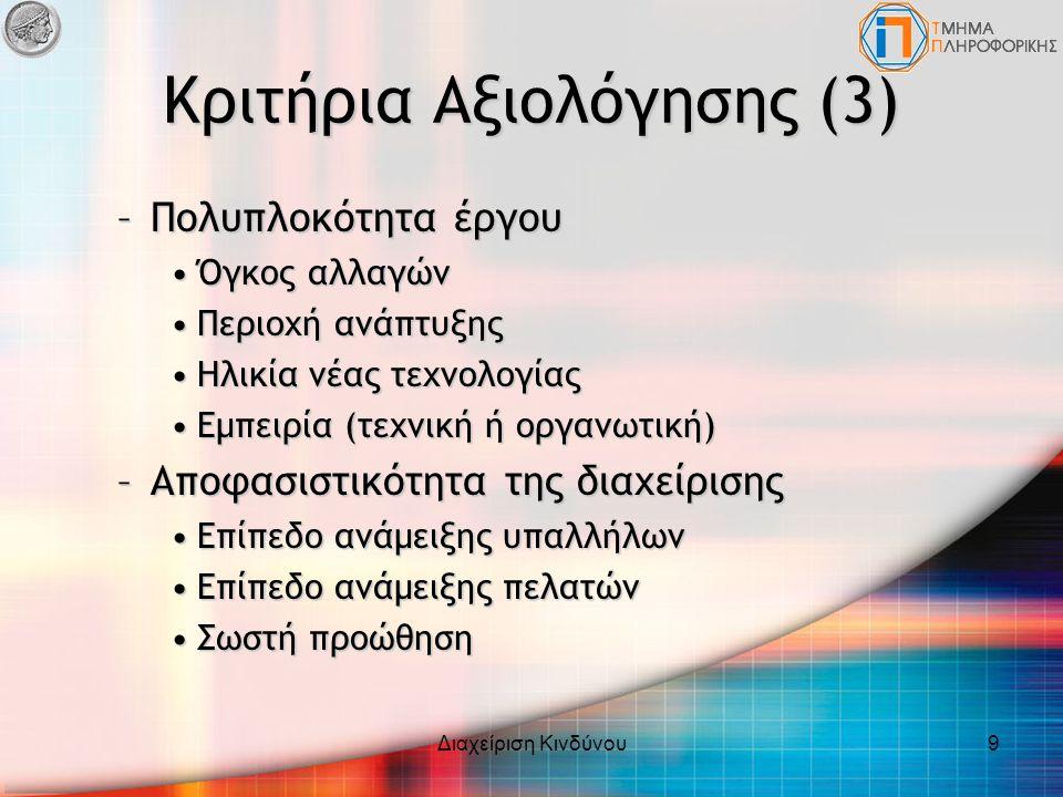 Κριτήρια Αξιολόγησης (3)