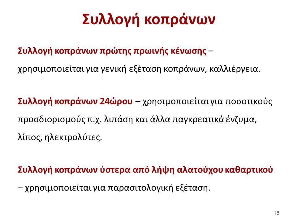 Οδηγίες για τη συλλογή των κοπράνων
